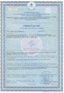 sertifikat-preparata-3