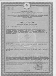 sertifikat-preparata-6